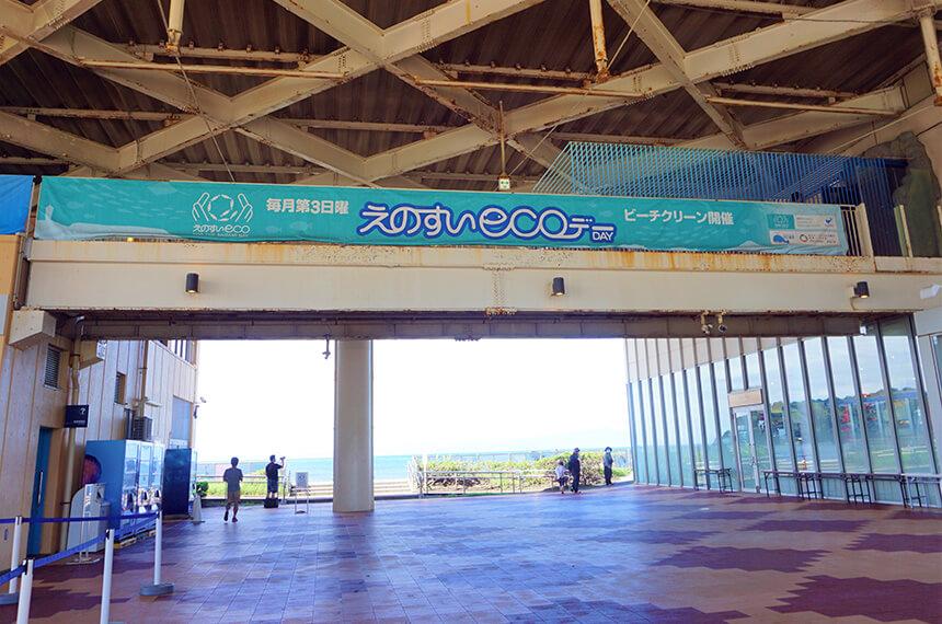 新江ノ島水族館の湘南お祭り広場