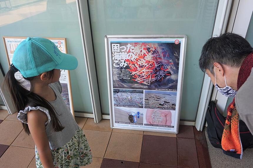 海岸のゴミを説明する展示
