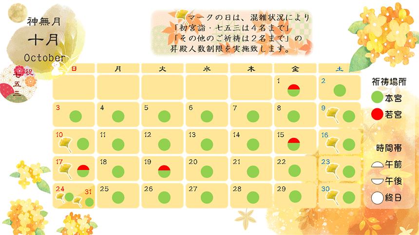 鎌倉『鶴岡八幡宮』の祈祷場所と制限実施予定日