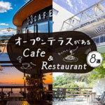 オープンテラスのある湘南のカフェ・レストラン